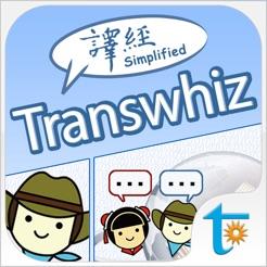 Transwhiz E/C(simp) Dictionary