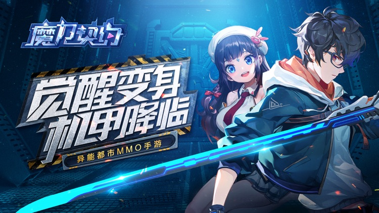 魔力契约-日系机甲神宠魔幻游戏 screenshot-0