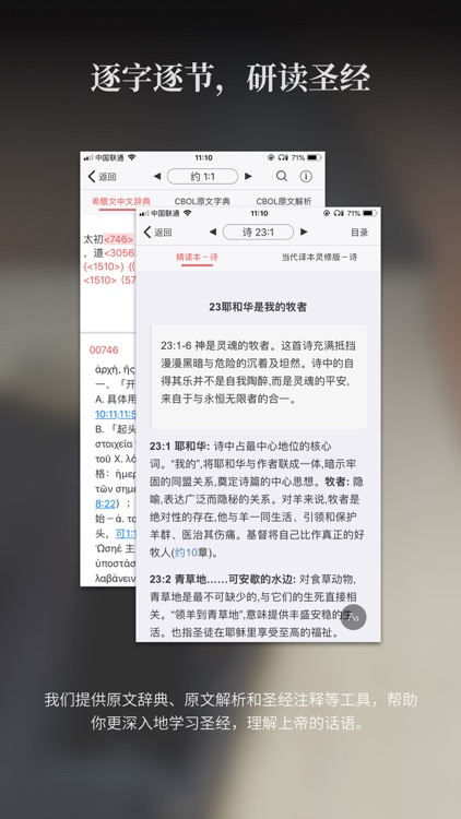 WeDevote Bible 微讀聖經 screenshot-3