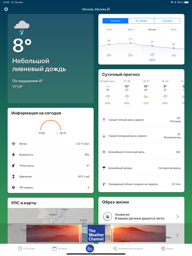 ‎The Weather Channel: прогноз Screenshot