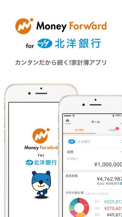 マネーフォワード for 北洋銀行 ScreenShot0