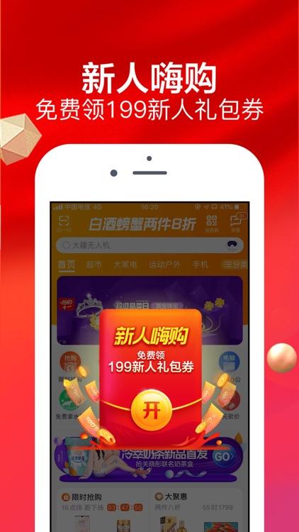 苏宁易购 screenshot-4
