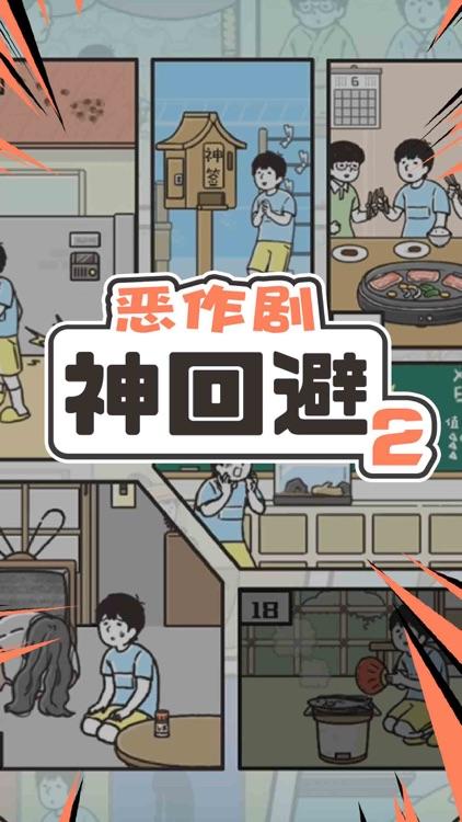 神迴避2 -經典最囧陷阱大冒險再續 screenshot-4