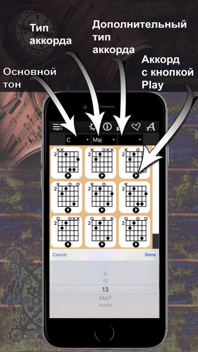Все аккорды для гитары скриншот программы 3