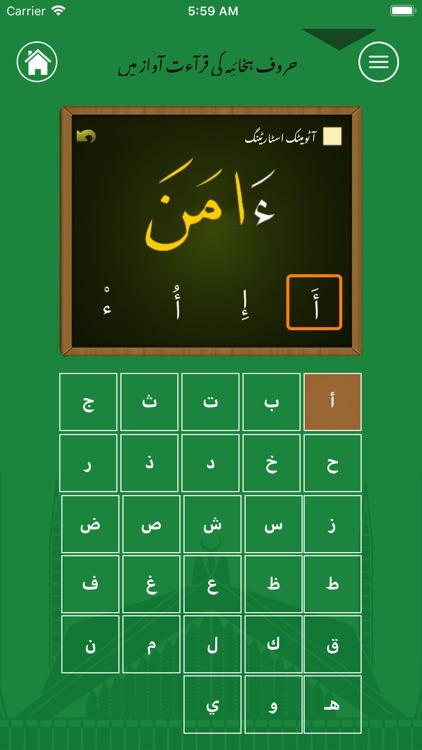 عربی زبان سیکھئے screenshot-6