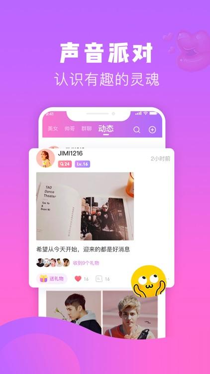 热趣-陌生人语音聊天交友app screenshot-3