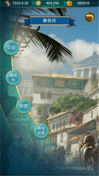 航海日记-航海探索冒险手游 screenshot-8