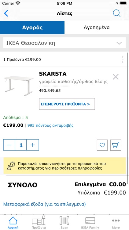 IKEA Greece screenshot-3
