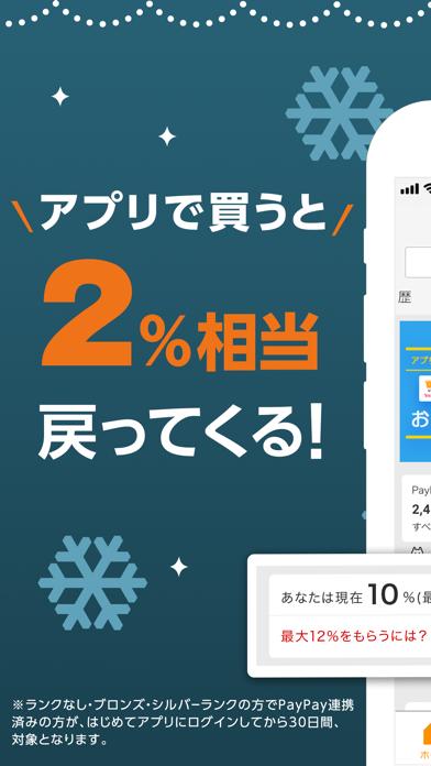 Yahoo!ショッピングのおすすめ画像1