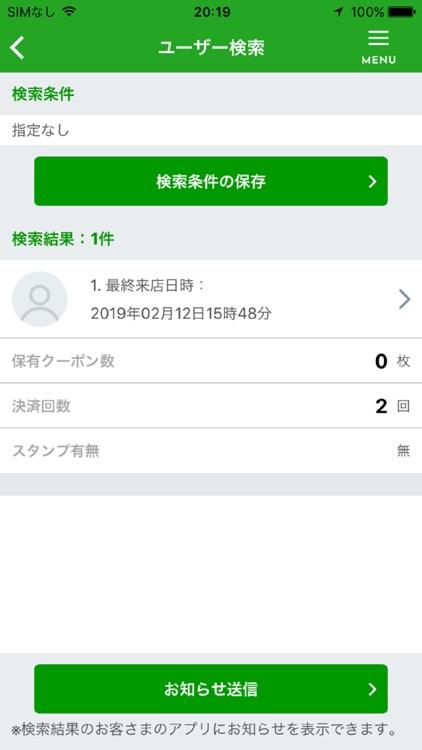 ゆうちょPayパートナー screenshot-4
