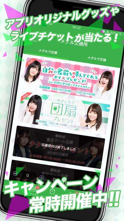 欅坂46〜beside you〜 screenshot-3