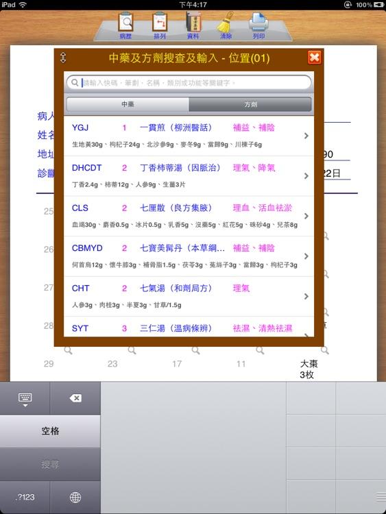 中醫處方系統【加強版】 screenshot-3