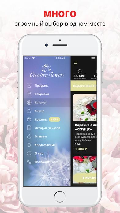 Creative flowers   Кострома screenshot 2