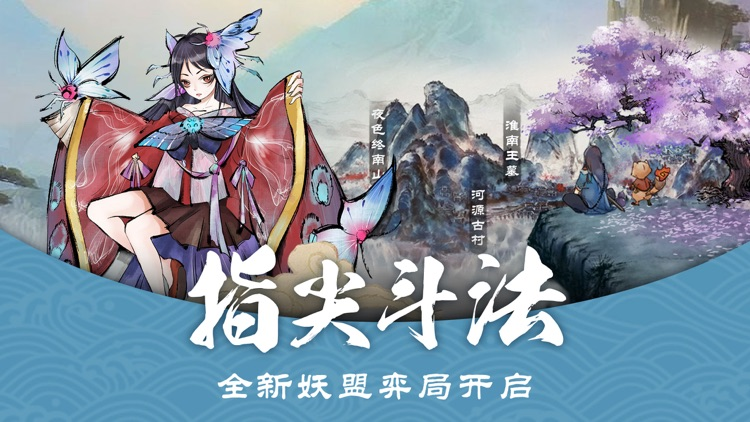 妖怪正传 screenshot-3
