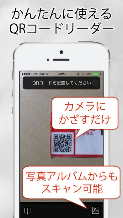 ダウンロード QRコードリーダー for iPhone -PC用