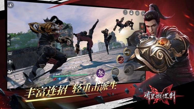 流星蝴蝶剑 screenshot-3