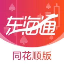 东海同花顺-东海证券手机交易理财软件