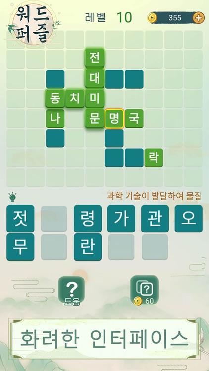 워드퍼즐 - 재미있는 단어 게임