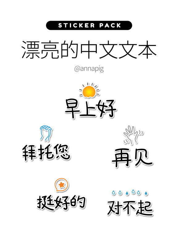 Pretty text for Chinese screenshot 4