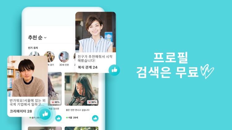 Pairs(페어즈): 이상형 검색 취향저격 소개팅앱