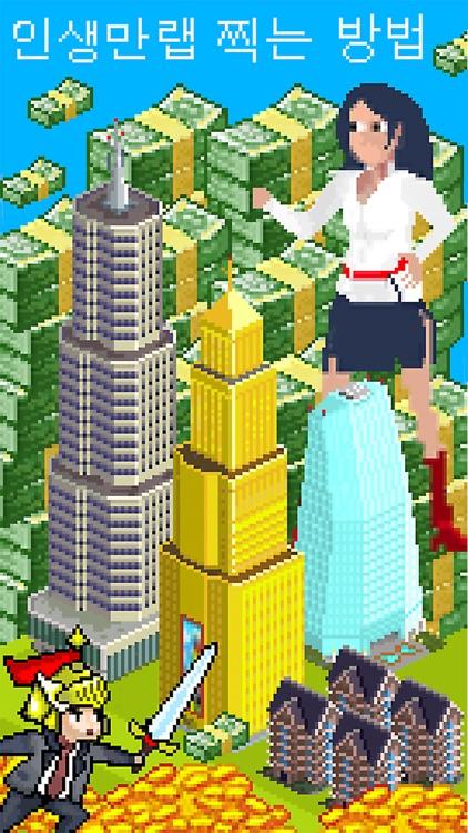 회사 RPG 배틀 - 분노의 탭 - 아재개그 키우기 screenshot-3