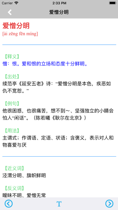 成语词典专业版 -学生中文工具のおすすめ画像3