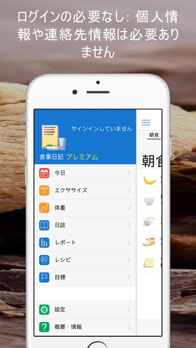 iEatBetter: 食事日記のおすすめ画像3