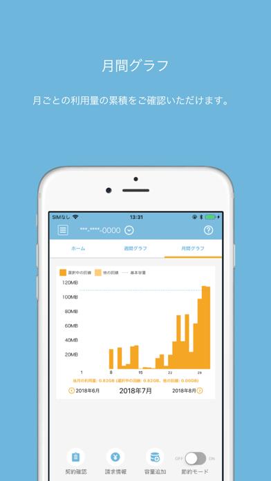 OCN モバイル ONE アプリのおすすめ画像3
