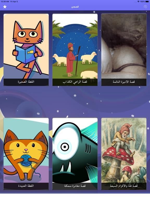 قصص وحكايات قبل النوم screenshot 6