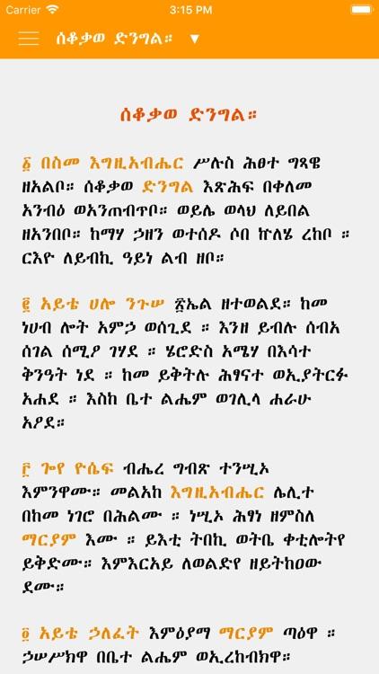 Mahilete Tsige screenshot-4