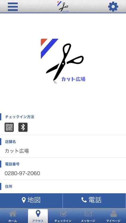 古河 カット広場 公式アプリ screenshot-3