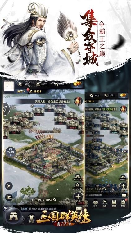 三国群英传:霸王之业 screenshot-3