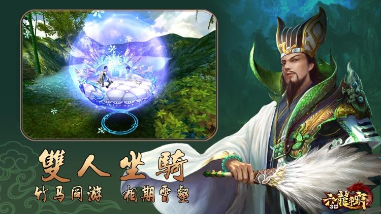 六龙争霸 screenshot-2