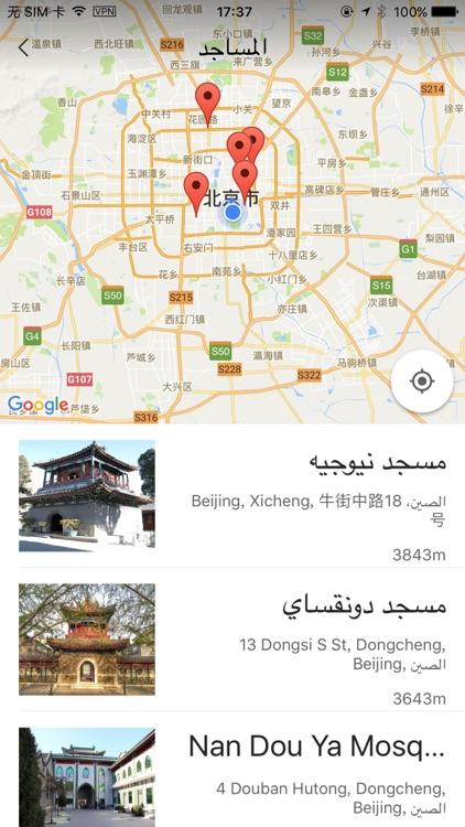 رفيق المصلي screenshot-4