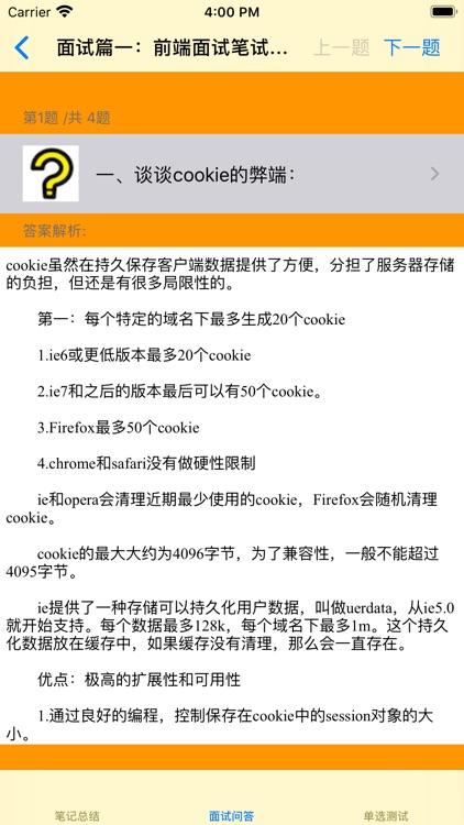 Node.JS教程 screenshot-7
