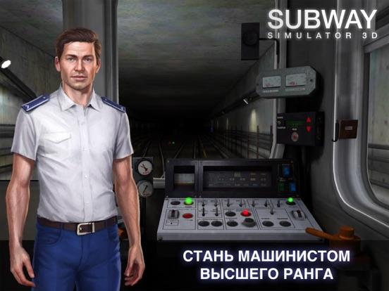 Скачать игру Subway Simulator 3D