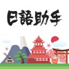 日语助手-日语词汇背词神器五十音图轻松入门