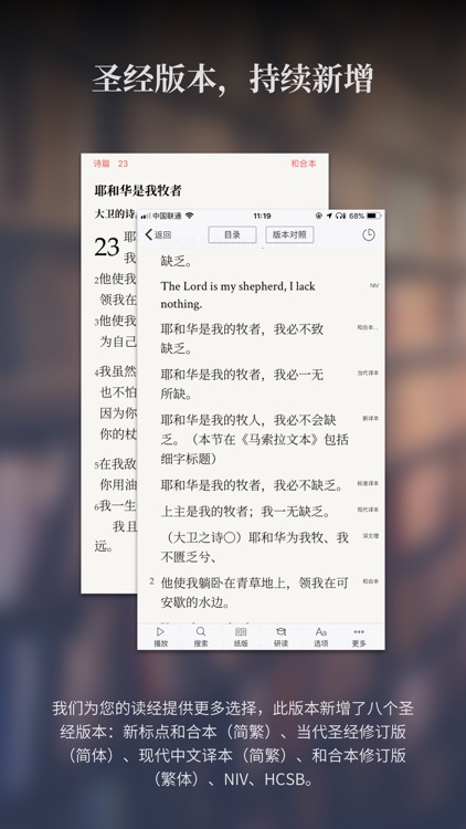 WeDevote Bible 微讀聖經 screenshot-1