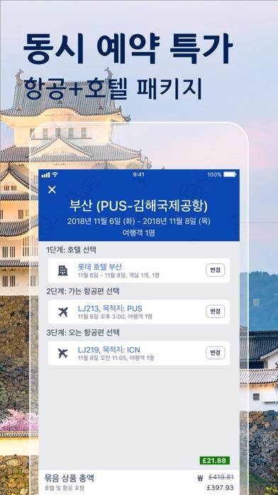 익스피디아 - 호텔 및 항공권 할인 예약 for Windows