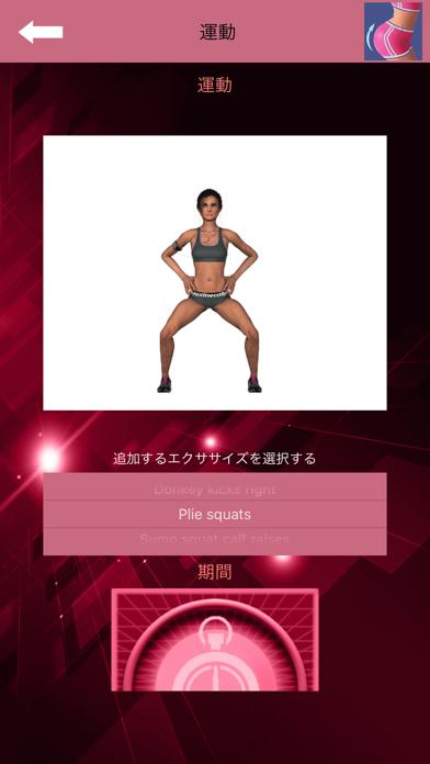 スクワットチャレンジ - Squat Bot (おしり)のおすすめ画像6