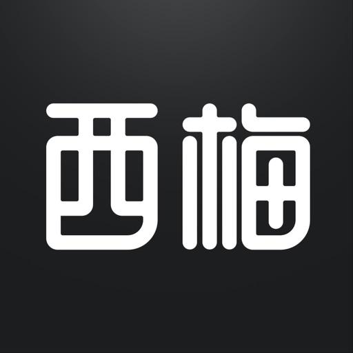 西梅 iOS App
