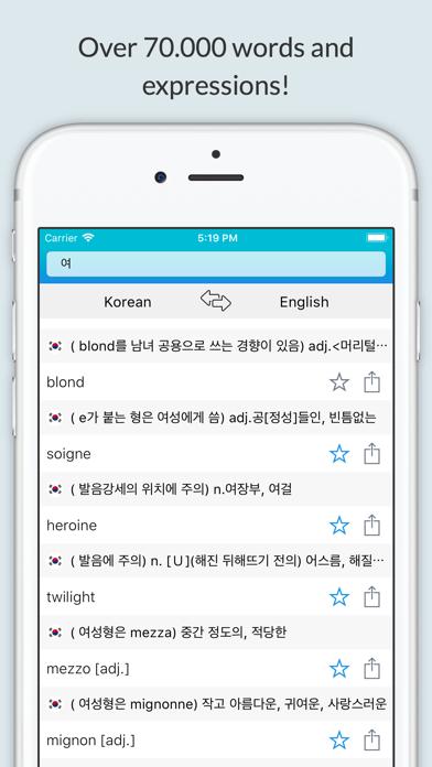 English Korean Dictionary + screenshot 3