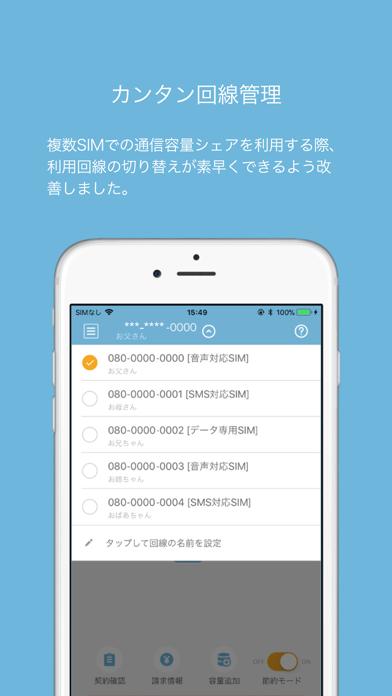 OCN モバイル ONE アプリのおすすめ画像4