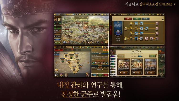 삼국지 조조전 Online screenshot-6