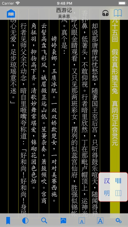 ShuBook 2P 書僕 screenshot-1