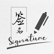 签名字体设计-书法练字大师