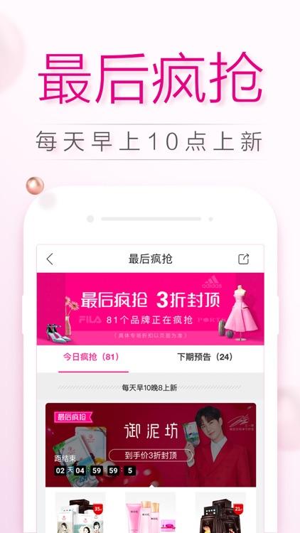 唯品会 - 品牌特卖 screenshot-3