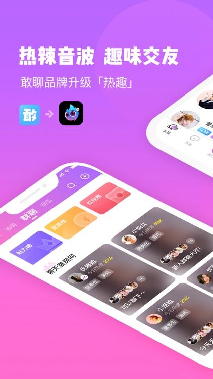 热趣-陌生人语音聊天交友app