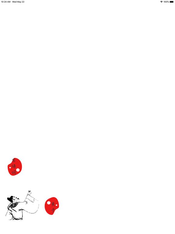 经典古诗词朗诵版 screenshot 5