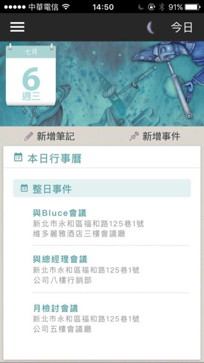 唐綺陽星座曆 screenshot-3